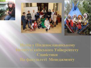 Потім у Південославянському Інституті київського Університету Славістики На
