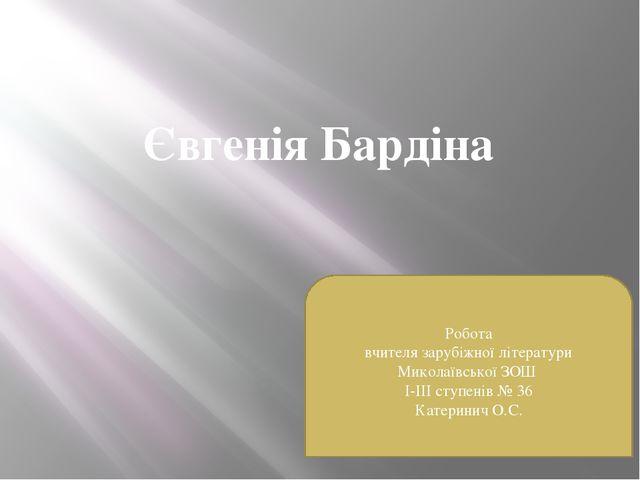 Євгенія Бардіна Робота вчителя зарубіжної літератури Миколаївської ЗОШ І-ІІІ...