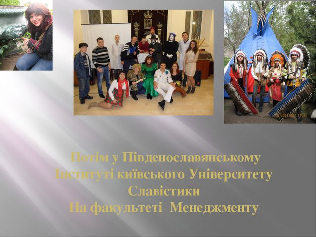 Потім у Південославянському Інституті київського Університету Славістики На...