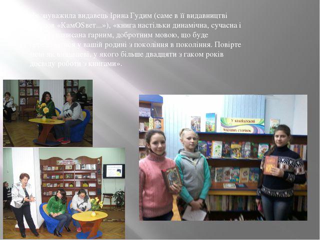Як зауважила видавець Ірина Гудим (саме в її видавництві вийшов «КамОЅвет...»...