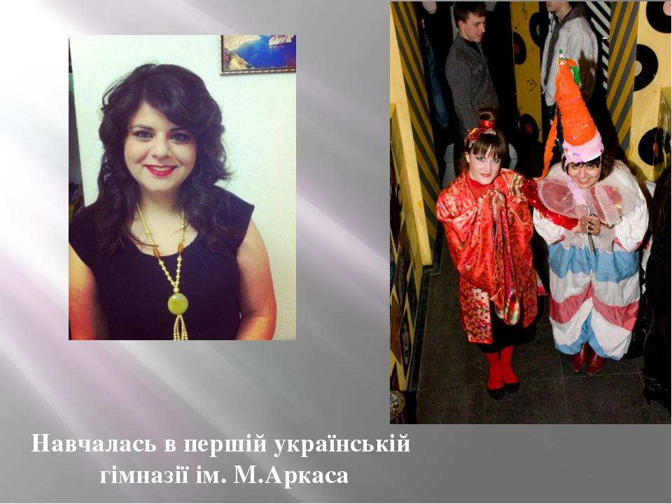 Навчалась в першій українській гімназії ім. М.Аркаса