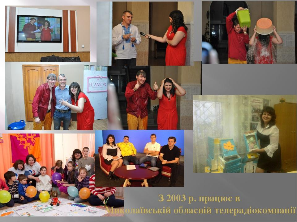 З 2003 р. працює в Миколаївській обласній телерадіокомпанії