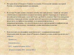 История Дона и Северного Кавказа последних 3-4 столетий связана с историей Р