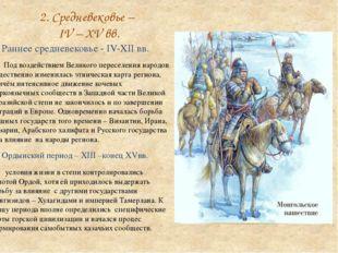 2. Средневековье – IV – XV вв. Раннее средневековье - IV-XII вв. Под воздейст