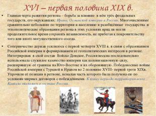 XVI – первая половина XIX в. Главная черта развития региона – борьба за влиян
