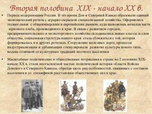 Вторая половина XIX - начало XX в. Период модернизации России. В это время До