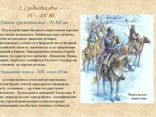 2. Средневековье – IV – XV вв. Раннее средневековье - IV-XII вв. Под воздейст...