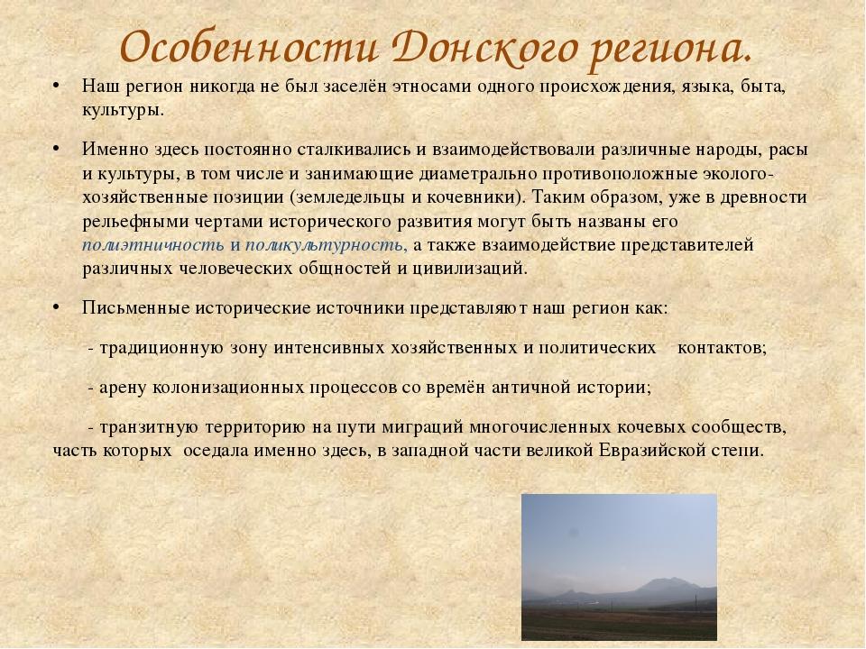 Особенности Донского региона. Наш регион никогда не был заселён этносами одно...