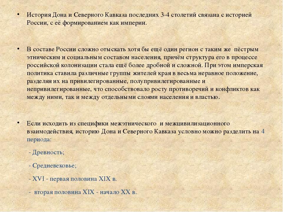 История Дона и Северного Кавказа последних 3-4 столетий связана с историей Р...