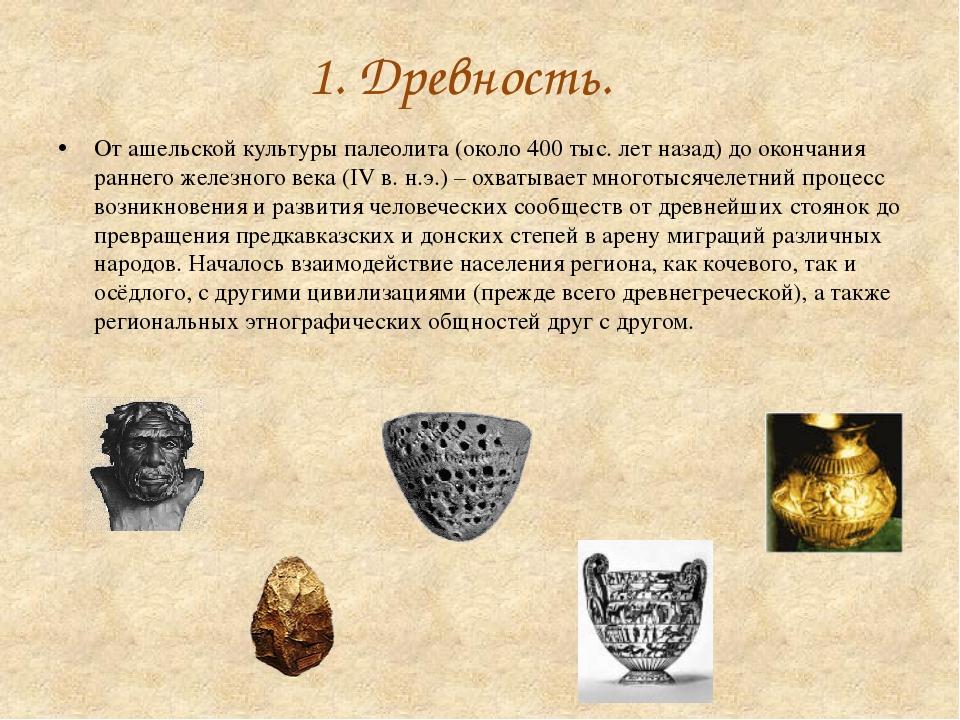 1. Древность. От ашельской культуры палеолита (около 400 тыс. лет назад) до о...