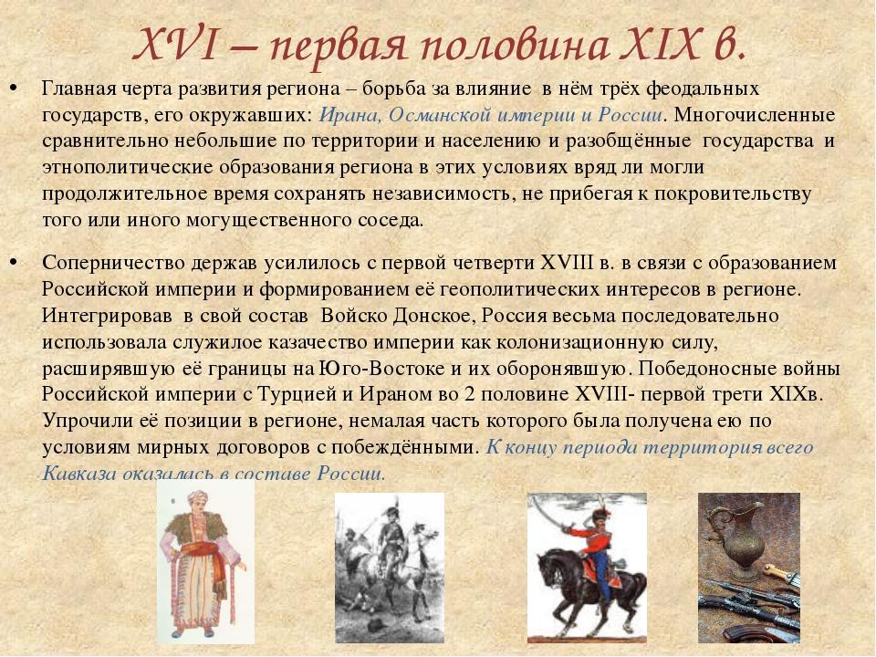 XVI – первая половина XIX в. Главная черта развития региона – борьба за влиян...