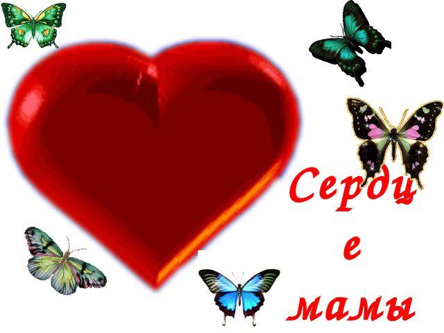 Сердце мамы
