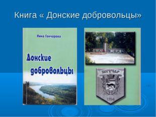 Книга « Донские добровольцы»