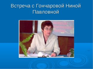 Встреча с Гончаровой Ниной Павловной