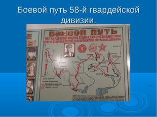 Боевой путь 58-й гвардейской дивизии.