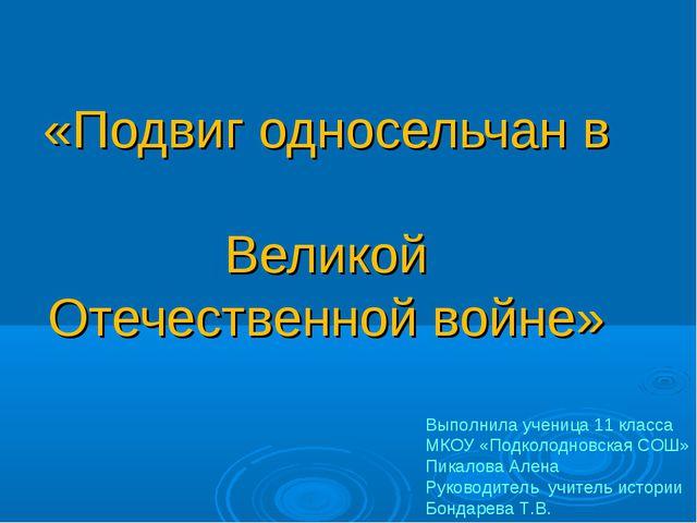 «Подвиг односельчан в Великой Отечественной войне» Выполнила ученица 11 класс...