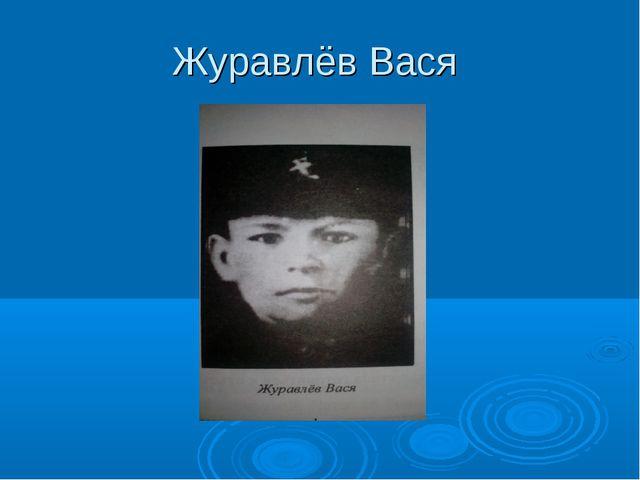 Журавлёв Вася