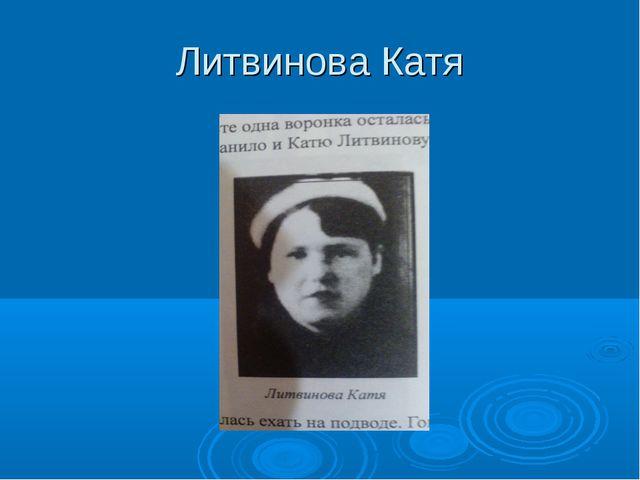 Литвинова Катя