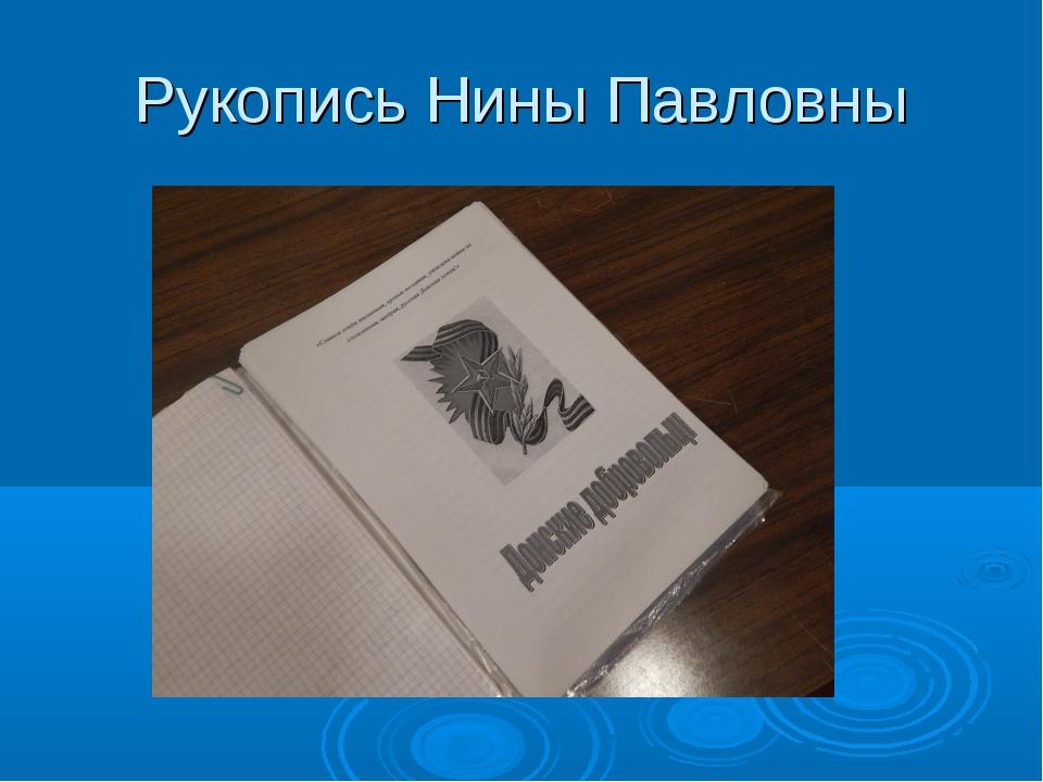 Рукопись Нины Павловны