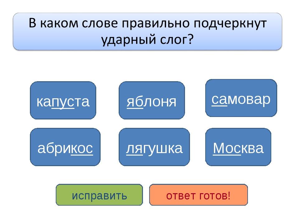 капуста абрикос яблоня лягушка самовар Москва исправить ответ готов!