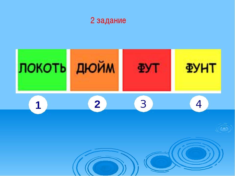 1 2 3 4 2 задание Кустова Маргарита Олеговна