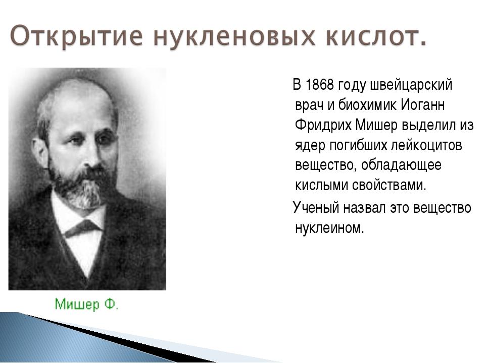 В 1868 году швейцарский врач и биохимик Иоганн Фридрих Мишер выделил из ядер...