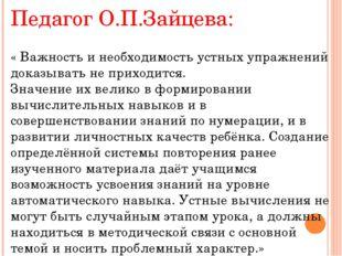 Педагог О.П.Зайцева: « Важность и необходимость устных упражнений доказывать