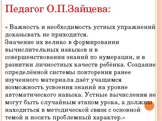 Педагог О.П.Зайцева: « Важность и необходимость устных упражнений доказывать...