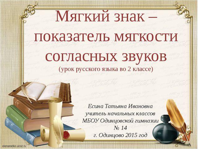 Мягкий знак – показатель мягкости согласных звуков (урок русского языка во 2...