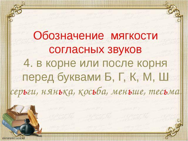 Обозначение мягкости согласных звуков 4. в корне или после корня перед буквам...