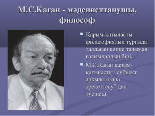 М.С.Каган - мәдениеттанушы, философ Қарым-қатынасты филасофиялық тұрғыда талд