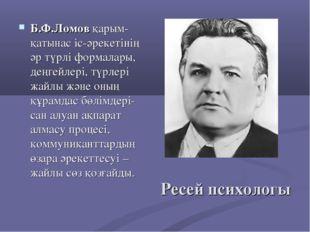Ресей психологы Б.Ф.Ломов қарым-қатынас іс-әрекетінің әр түрлі формалары, дең