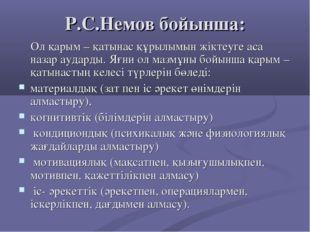 Р.С.Немов бойынша: Ол қарым – қатынас құрылымын жіктеуге аса назар аударды. Я