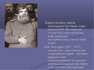Қарым-қатынас жайлы адамдардың бір-біріне өзара ықпалы В.М. Бехтеревтің әлеу