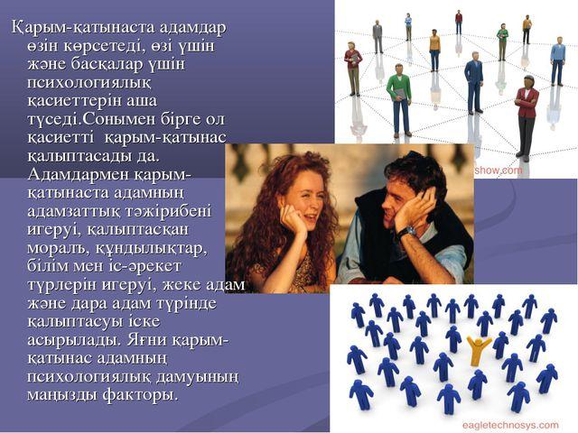 Қарым-қатынаста адамдар өзін көрсетеді, өзі үшін және басқалар үшін психолог...