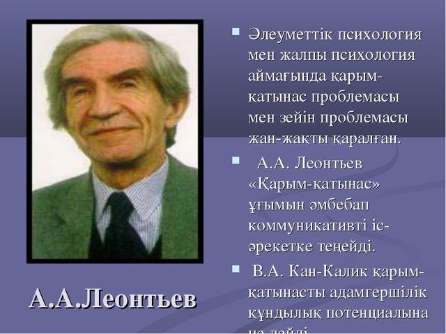 А.А.Леонтьев Әлеуметтік психология мен жалпы психология аймағында қарым-қатын...