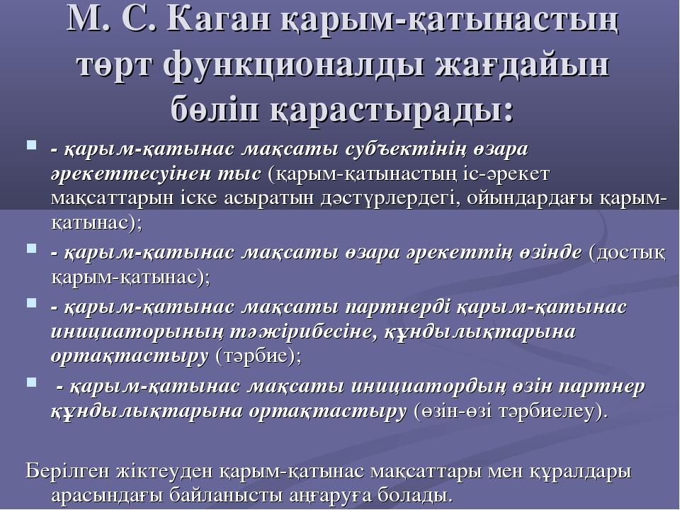 М. С. Каган қарым-қатынастың төрт функционалды жағдайын бөліп қарастырады: -...