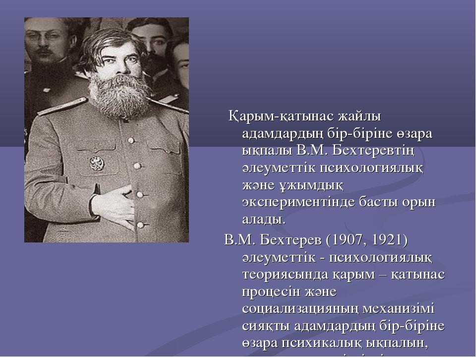 Қарым-қатынас жайлы адамдардың бір-біріне өзара ықпалы В.М. Бехтеревтің әлеу...