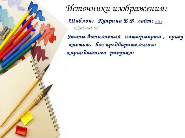 Шаблон: Куприна Е.В. сайт: http://pedsovet.su/ Этапы выполнения натюрморта ,...