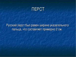 ПЕРСТ Русский перст был равен ширине указательного пальца, что составляет при