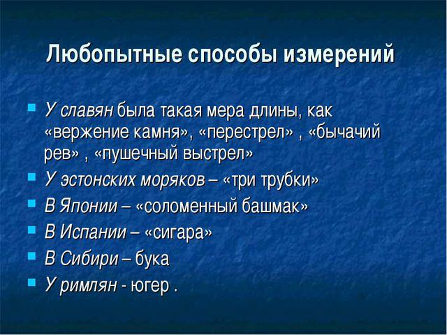 Любопытные способы измерений У славян была такая мера длины, как «вержение ка...