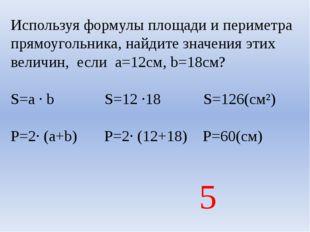 Используя формулы площади и периметра прямоугольника, найдите значения этих в