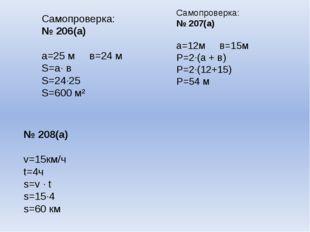 Самопроверка: № 207(а) а=12м в=15м Р=2·(а + в) Р=2·(12+15) Р=54 м № 208(а) v=