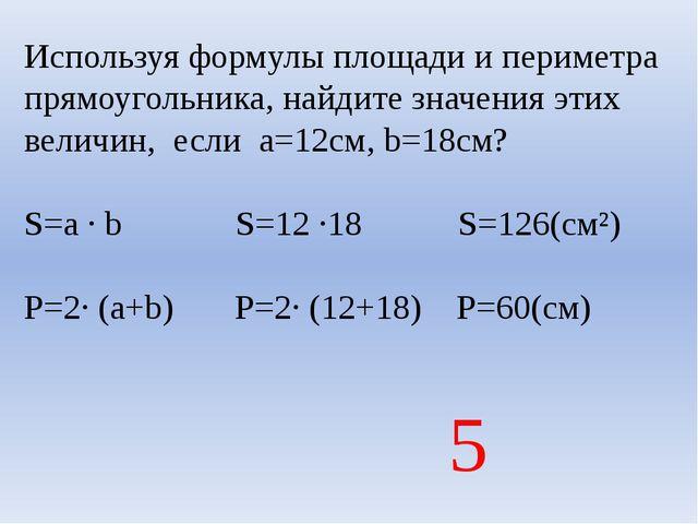 Используя формулы площади и периметра прямоугольника, найдите значения этих в...