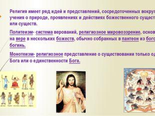 Религия имеет ряд идей и представлений, сосредоточенных вокруг учения о приро