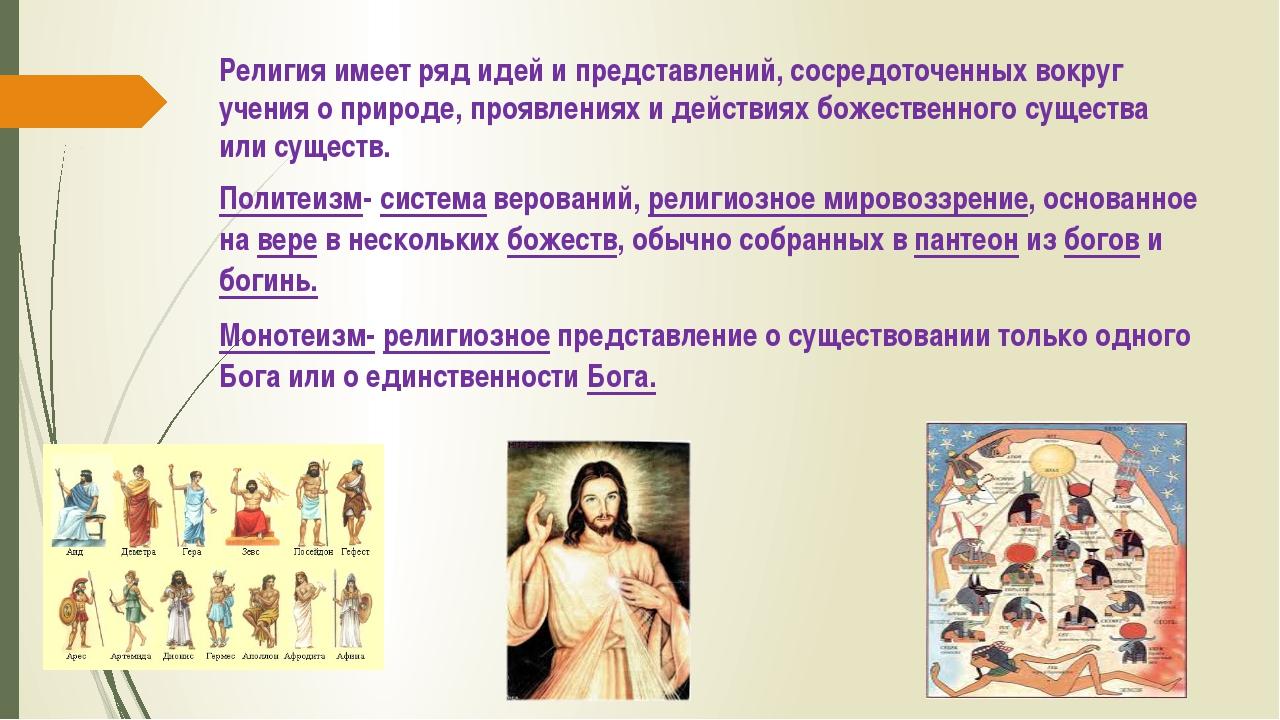 Религия имеет ряд идей и представлений, сосредоточенных вокруг учения о приро...