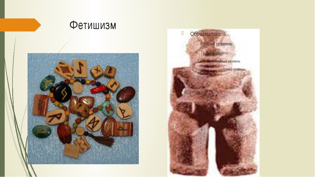 fetishizm-kak-forma-pervonachalnoy-religii