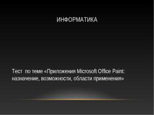 ИНФОРМАТИКА Тест по теме «Приложения Microsoft Office Paint: назначение, возм