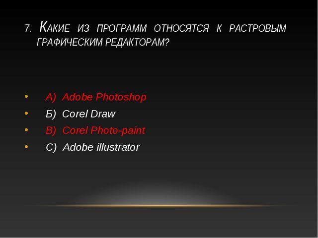 7. КАКИЕ ИЗ ПРОГРАММ ОТНОСЯТСЯ К РАСТРОВЫМ ГРАФИЧЕСКИМ РЕДАКТОРАМ? А) Adobe P...