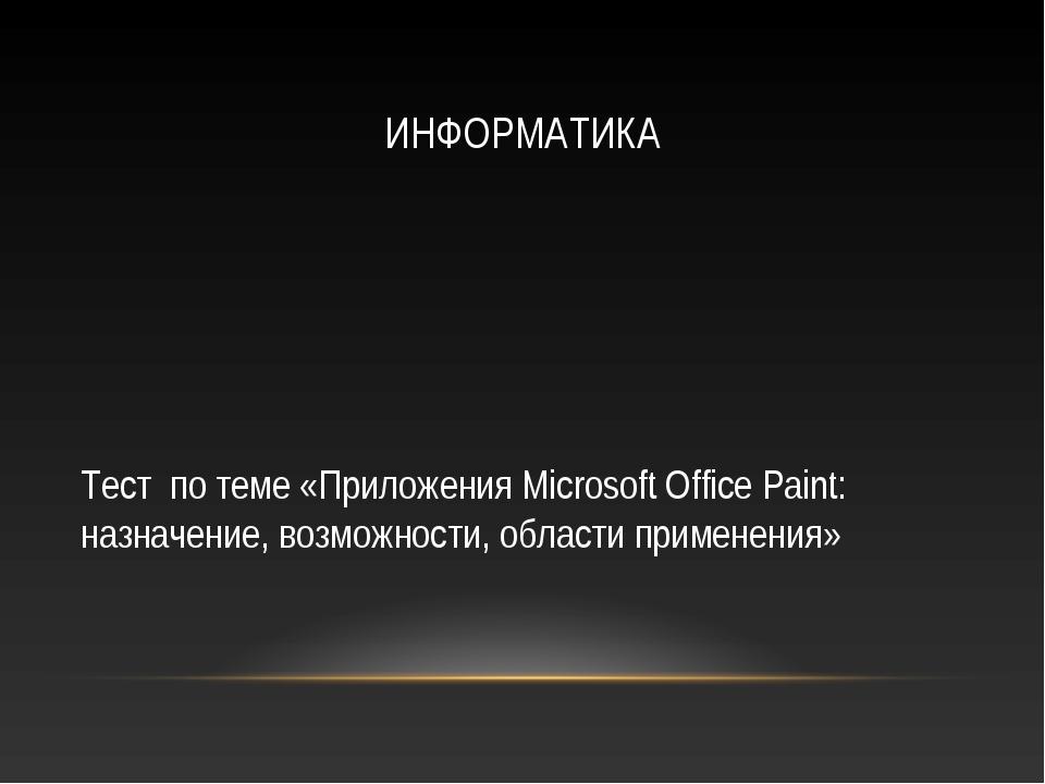 ИНФОРМАТИКА Тест по теме «Приложения Microsoft Office Paint: назначение, возм...